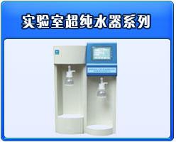 实验室超纯水器系列