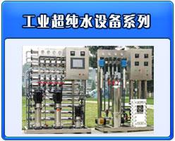 工业超纯水机系列