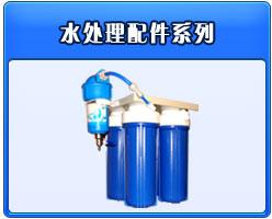 PE水箱、氮封水箱、不锈钢水表、耗材系列