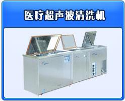 医疗超声波清洗机、灭菌设备